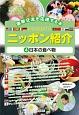 日本の食べ物 国際交流を応援する本 10か国語でニッポン紹介4