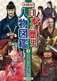 大研究!日本の歴史人物図鑑 弥生時代~鎌倉時代 (1)
