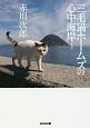 三毛猫ホームズの心中海岸<新装版> 長編推理小説