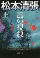風の視線(上) 松本清張プレミアム・ミステリー