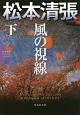 風の視線(下) 松本清張プレミアム・ミステリー