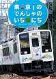 東京のでんしゃのいちにち こみねのりもの写真えほん3