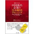 図表でわかる 中国進出企業の合弁解消プランニング 多難な中国事業の撤退・縮小をスムーズに行うために