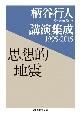 柄谷行人講演集成 1995-2015 思想的地震