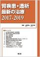 腎疾患・透析最新の治療 2017-2019