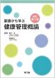 基礎から学ぶ健康管理概論<改訂第4版>