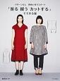 「折る 縫う カットする」でできる服 パターンなし 四角い布でスタート