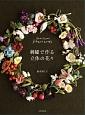 刺繍で作る立体の花々 Mieko Suzuki's Flower wor