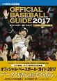 オフィシャル・ベースボール・ガイド 2017 プロ野球公式記録集