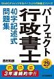 パーフェクト行政書士 40字記述式問題集 平成29年