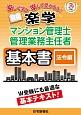 楽学 マンション管理士 管理業務主任者 基本書 法令編 平成29年