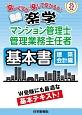 楽学 マンション管理士 管理業務主任者 基本書 建築・会計編 平成29年