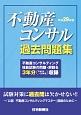 不動産コンサル過去問題集 平成29年
