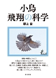 小鳥 飛翔の科学