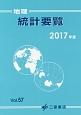 地理統計要覧 2017