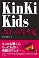 KinKi Kids おわりなき道
