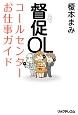 督促OLコールセンターお仕事ガイド