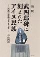 武四郎碑に刻まれたアイヌ民族<新版> 民族の復権をめざして
