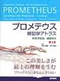 プロメテウス解剖学アトラス 解剖学総論/運動器系<第3版>