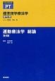 標準理学療法学 専門分野 運動療法学 総論<第4版>