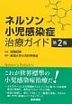 ネルソン小児感染症治療ガイド<第2版>