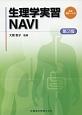 生理学実習NAVI<第2版> 別冊実習ノート付