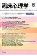 臨床心理学 17-1 (97)