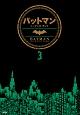 バットマン:ノーマンズ・ランド(3)