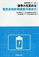 競争力を高める電気系特許明細書の書き方 知財実務シリーズ2