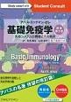 基礎免疫学<原著第5版> 免疫システムの機能とその異常