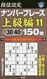 段位認定 ナンバープレース 上級編 150題 (11)