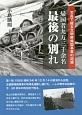 帰国者九万三千余名 最後の別れ 写真で綴る北朝鮮帰国事業の記録
