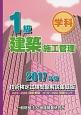 1級 建築施工管理<技術検定試験問題解説集録版> 2017