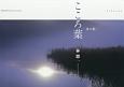 こころ葉 水の旅 風景写真BOOKS Artist Selection