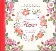 かわいい花のぬり絵図鑑 大人の精密ぬり絵 FLOWER COLORING BOOK