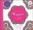 大人の精密ぬり絵 きれいな曼荼羅のぬり絵図鑑 MANDALA COLORING BOOK