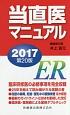 当直医マニュアル<第20版> 2017 ER