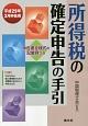 所得税の確定申告の手引<西日本版> 平成29年3月申告用 申告書全様式の記載例つき
