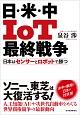日・米・中 IoT最終戦争 日本はセンサーとロボットで勝つ