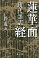 現代語訳 蓮華面経