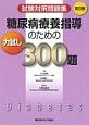 糖尿病療養指導のための力試し300題 試験対策問題集<第8版>