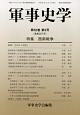 軍事史学 52-3