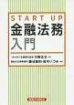 START UP 金融法務入門