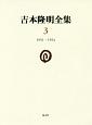 吉本隆明全集 1951-1954 (3)