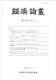 経済論叢 190-4