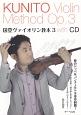 国登ヴァイオリン教本~夢のドッペルコンチェルト全楽章制覇~ CDつき (3)