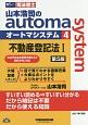 司法書士 山本浩司のautoma system<第5版> 不動産登記法1 (4)
