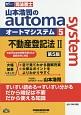 司法書士 山本浩司のautoma system<第5版> 不動産登記法2 (5)