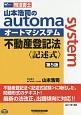 司法書士 山本浩司のautoma system<第5版> 不動産登記法〈記述式〉