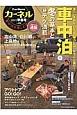 カーネル 早春 車中泊を楽しむ雑誌(33)